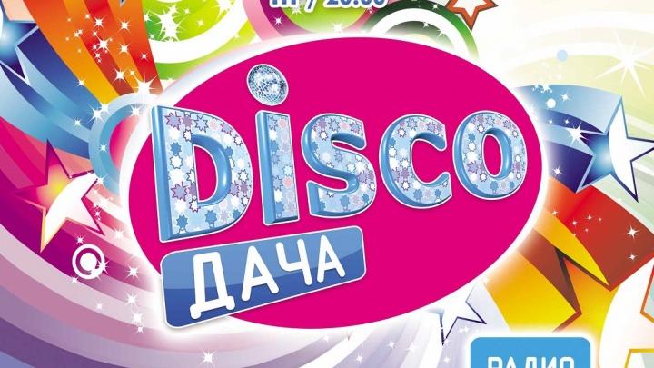 В Новосибирске раз в месяц будут устраивать вечеринки «Disco Дача»