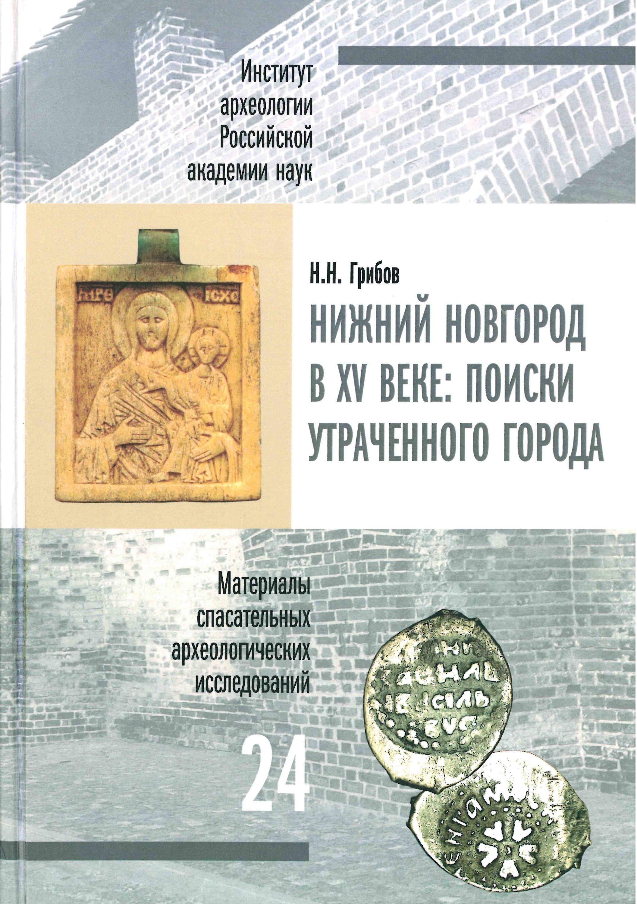 Обложка книги Н.Н. Грибова