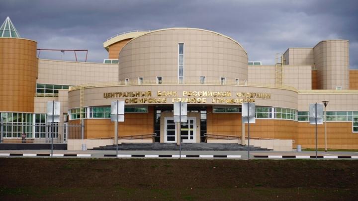 Центробанк построил себе новый офис на Станционной