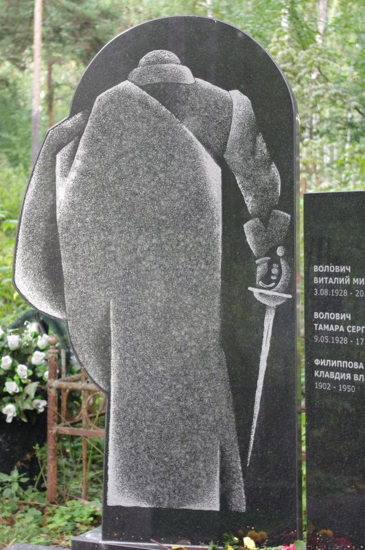 Художника похоронили рядом с женой