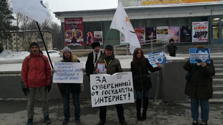 «Страна идёт по пути цензуры»: вАкадемгородке прошёл пикет за свободу интернета