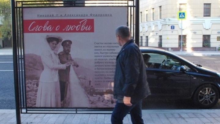 В Екатеринбурге установят билборды с перепиской Николая II со своей женой