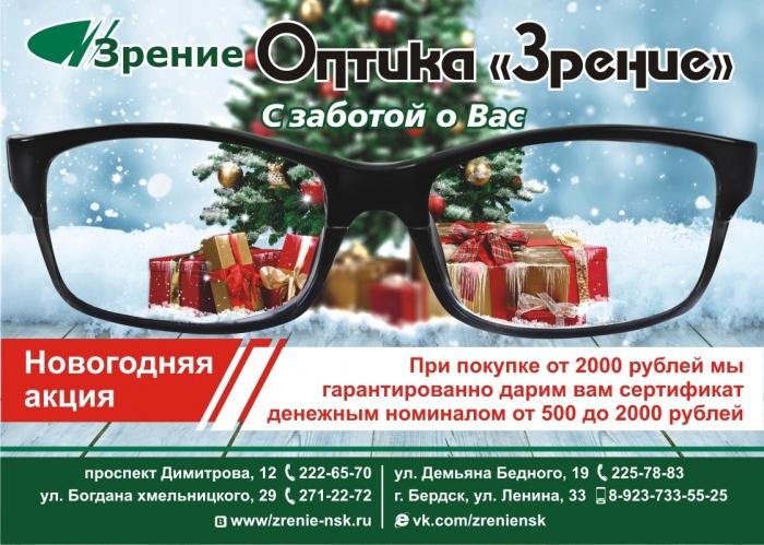 Оптика «Зрение» в честь Нового года вернёт покупателям часть потраченных денег