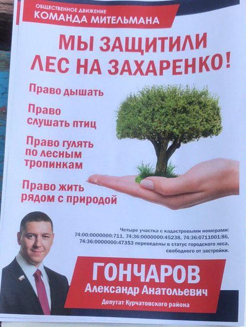 Эти листовки жители Челябинска назвали кощунственными