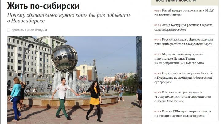 Lenta.ru выпустила гид по Новосибирску — туристам предлагают посмотреть на «споры сибирской язвы»