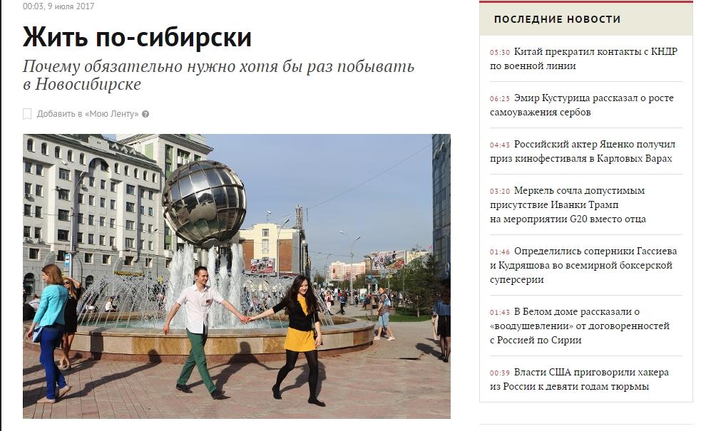 Скриншот сайтаLenta.ru