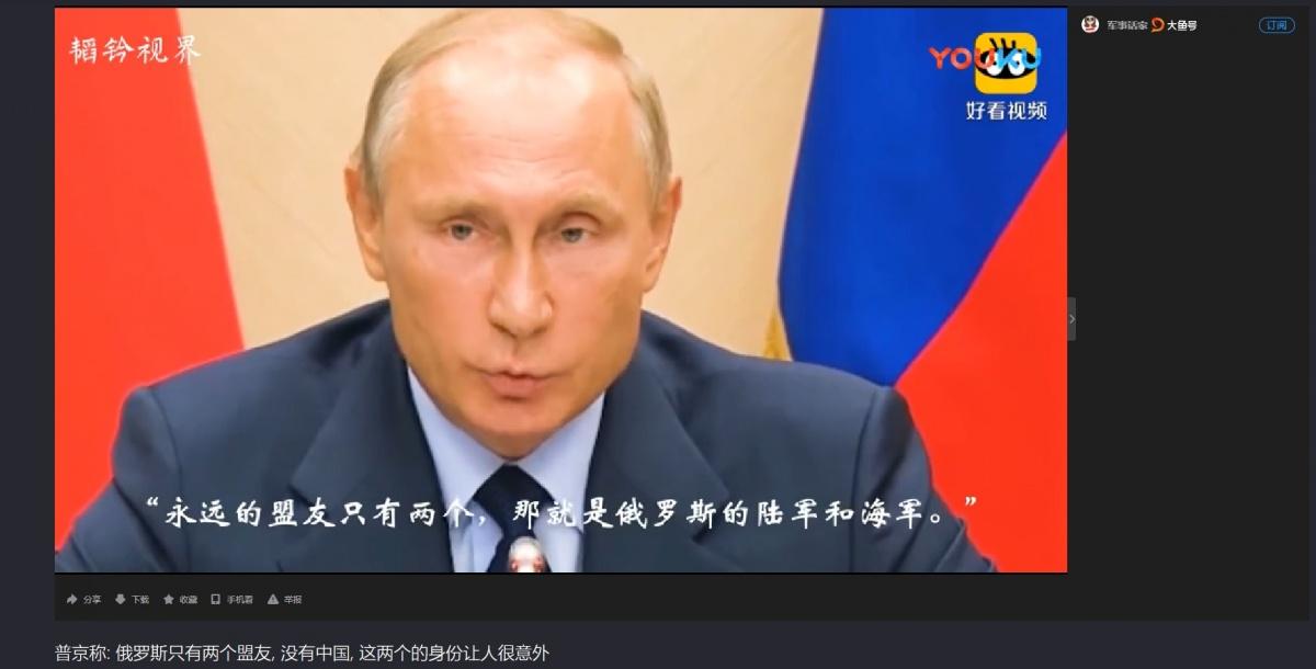 В Китае есть портал с российскими передачами и сериалами. Это — скрин видео, где Владимир Путин говорит, что у России только два союзника — армия и флот