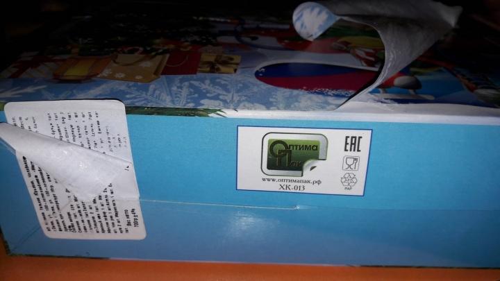 «Свинку заклеили мышкой»: в челябинском детсаду выдали сладкие подарки в прошлогодних коробках