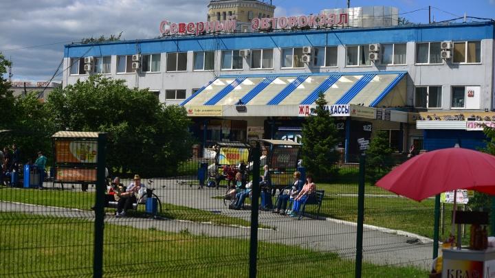 Планируйте отпуск: на Северном автовокзале Екатеринбурга открыли продажу билетов на лето