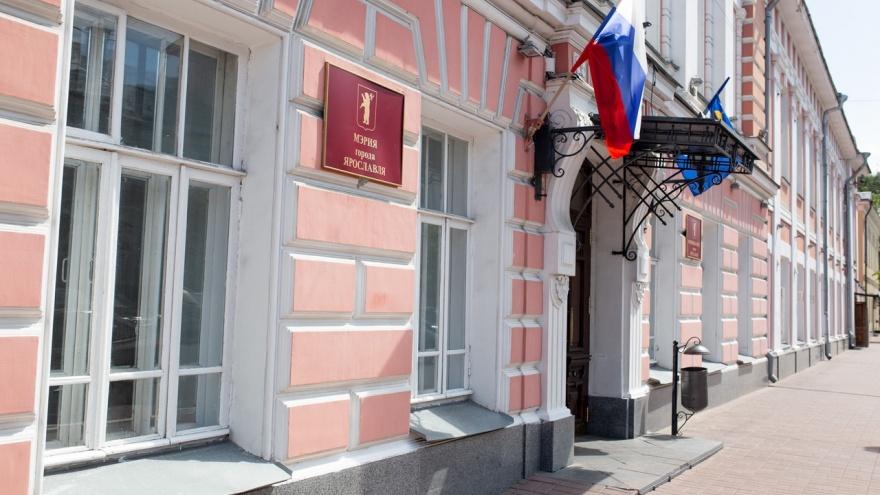 В мэрии Ярославля объяснили, для чего создали ещё одно управление