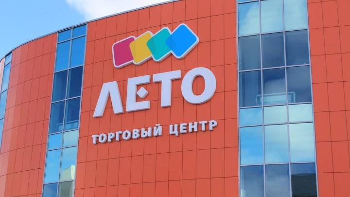 В Перми закрыли торговый центр «Лето»