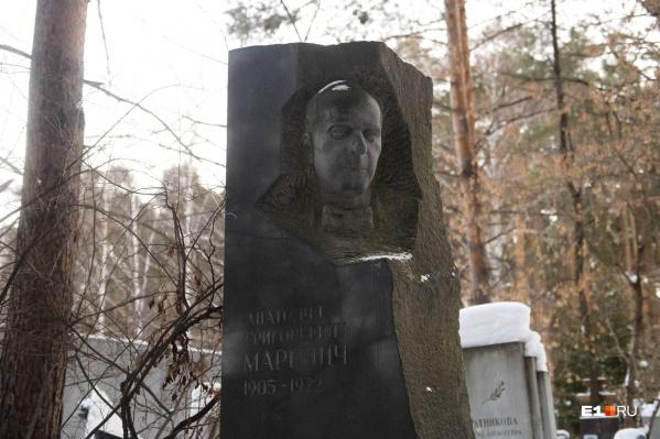 Один из самых заметных памятников на Широкореченском кладбище — артисту музкомедии Анатолию Григорьевичу Мареничу