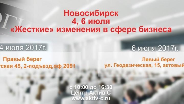 Жёсткие изменения в сфере бизнеса и их влияние на отчётность рассмотрят на семинаре