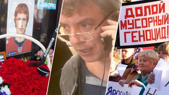 Это прогремело на всю страну: топ-10 событий уходящего десятилетия в Ярославской области