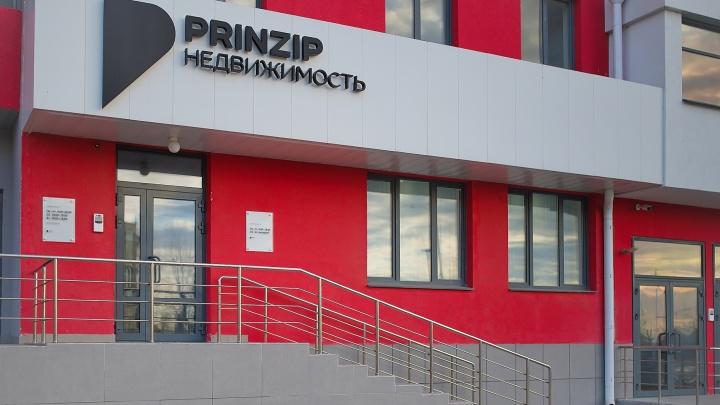 «Ищем помещение под офис от 1000 квадратных метров»: штаб-квартира PRINZIP переедет в Центр