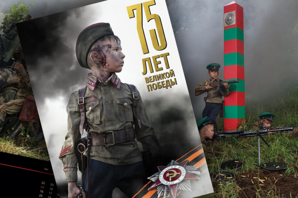 Патриотический календарь с детьми сделала московская компанияMasterhost
