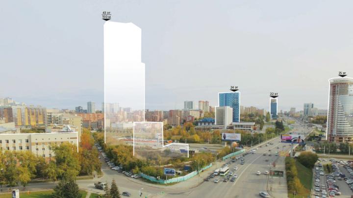 В Новосибирске согласовали первую в городе 45-этажку