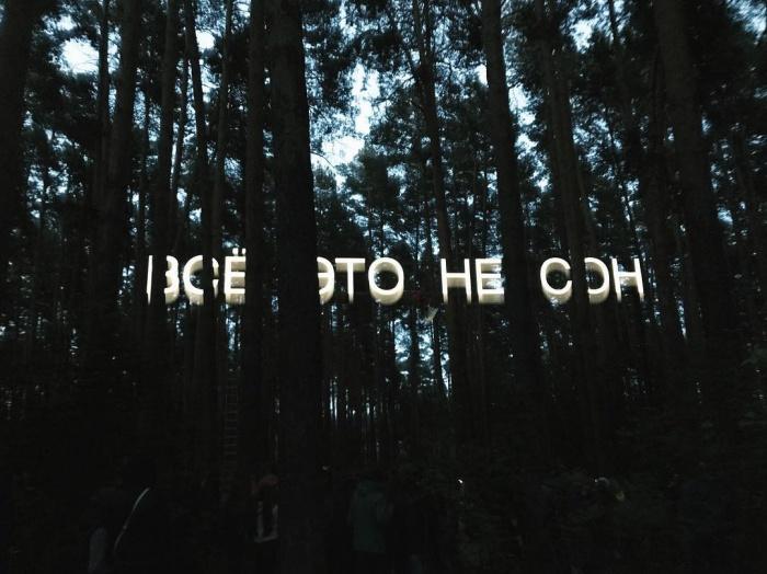Большие буквы видно по ночам