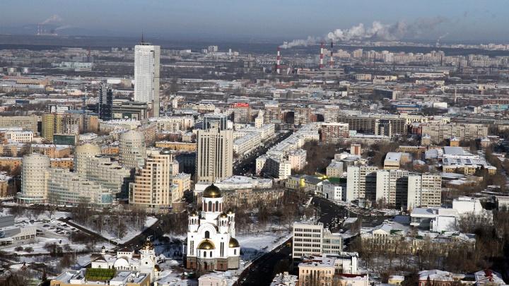 Екатеринбург вошел в рейтинг самых романтичных городов России