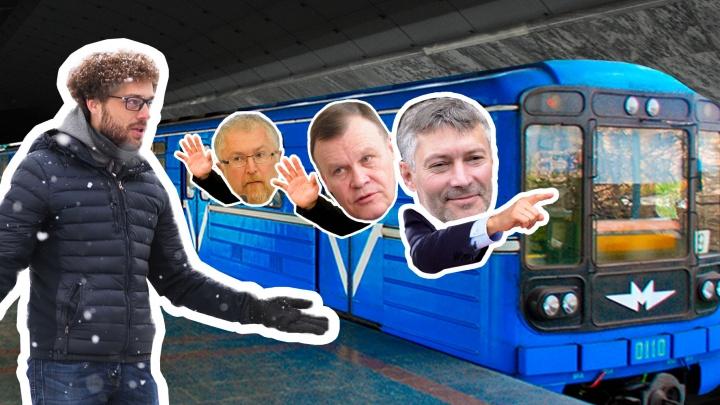 Как сквозь землю: выясняем, кто знает хоть что-то про эффективность метро в Екатеринбурге
