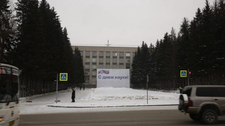 От Ельцовки до самых окраин: Травников объявил об укрупнении Академгородка