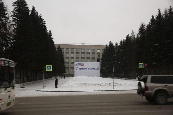 Институт ядерной физики СО РАН в день приезда Владимира Путина 8 февраля