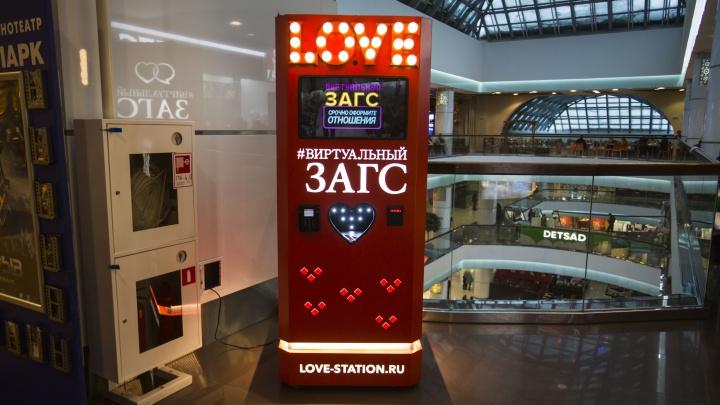 В новосибирском ТЦ появился виртуальный ЗАГС, который выдаёт силиконовые кольца