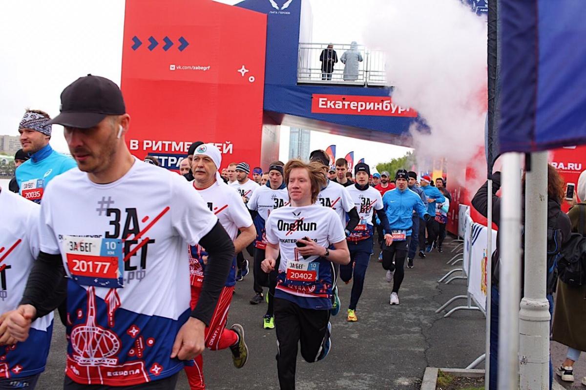 В забеге приняли участие екатеринбуржцы и жители еще 18 городов
