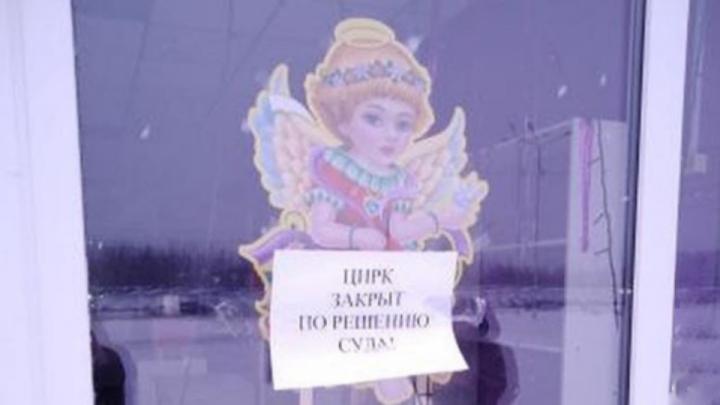 Цирк уехал: шапито, опечатанное по решению суда, открыли в здании уфимского ВДНХ