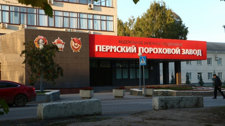 В Перми при взрыве газа погиб сотрудник порохового завода