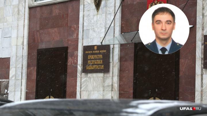 Владлен Михайленко ушел с должности прокурора Уфы