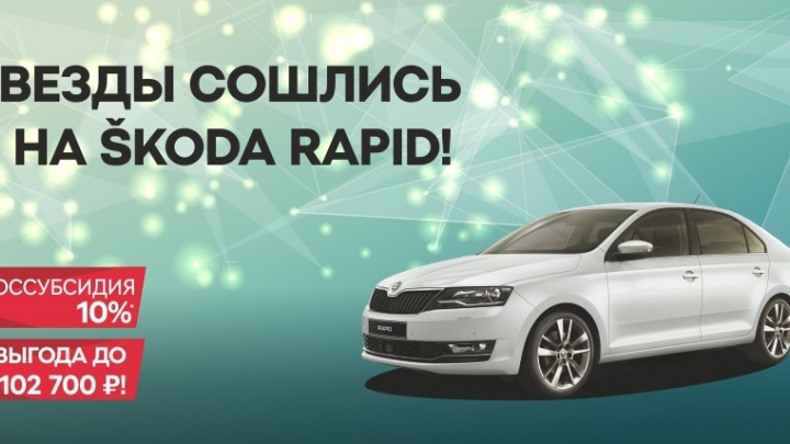 В «Медведь-Восток» звезды сошлись наSkoda Rapid: в феврале можно купить автомобиль по выгодной цене