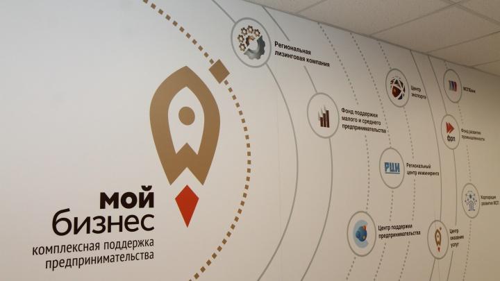 В Волжском пройдет форум для предпринимателей «Мой Бизнес»