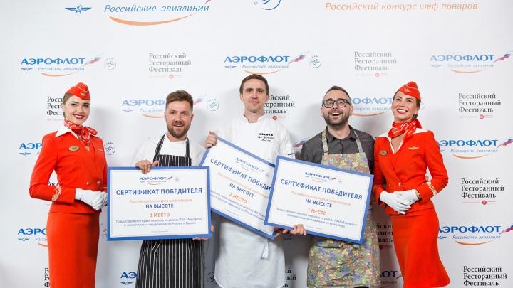 Победители российского конкурса шеф-поваров составили новое меню для авиапассажиров