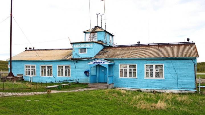 До конца года для реконструкции аэропорта на Соловках должны найти подрядчика