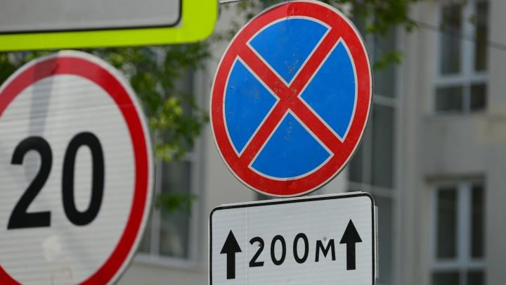 Водителям запретят останавливаться на трёх улицах на Эльмаше, Сортировке и Юго-Западе