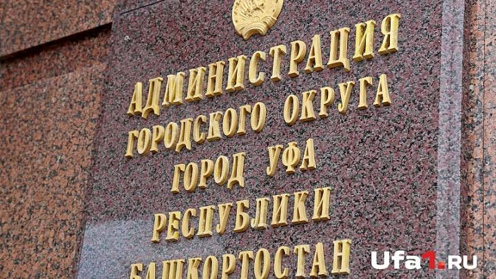 С уфимской мэрии подрядчик намерен взыскать два миллиарда рублей