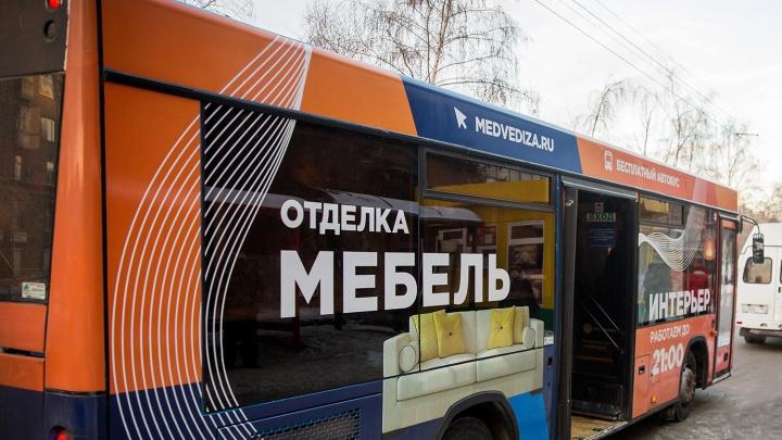 Отменены бесплатные автобусы с площади Калинина до «Большой Медведицы»