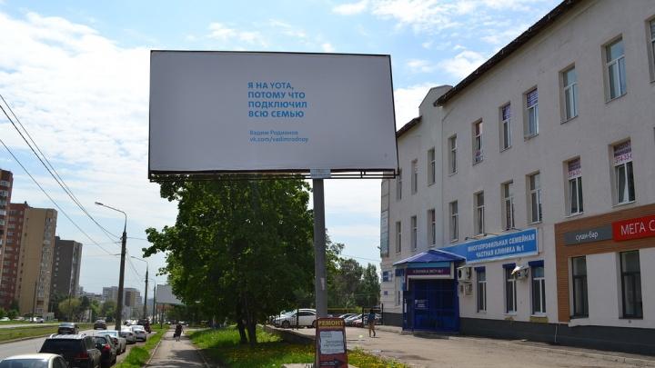 Пользователи Yota стали авторами рекламной кампании: ссылки на их аккаунты напечатали на билбордах