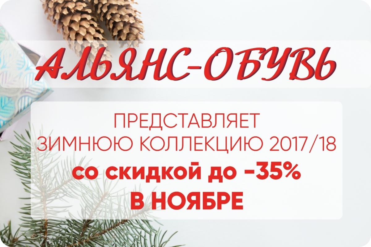 Всего два дня магазин «Альянс-обувь» предлагает обувь по оптовым ценам
