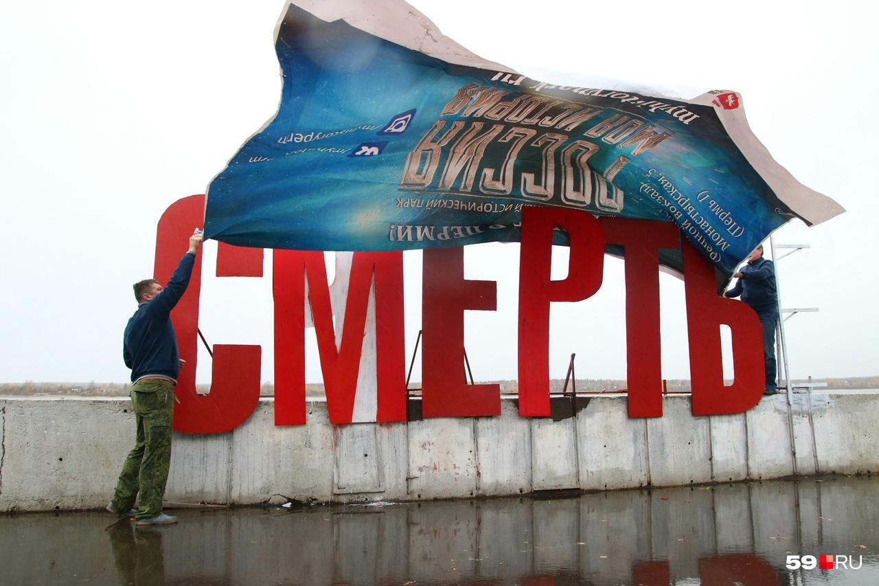Испорченные буквы закрывают баннером «Россия — моя история»