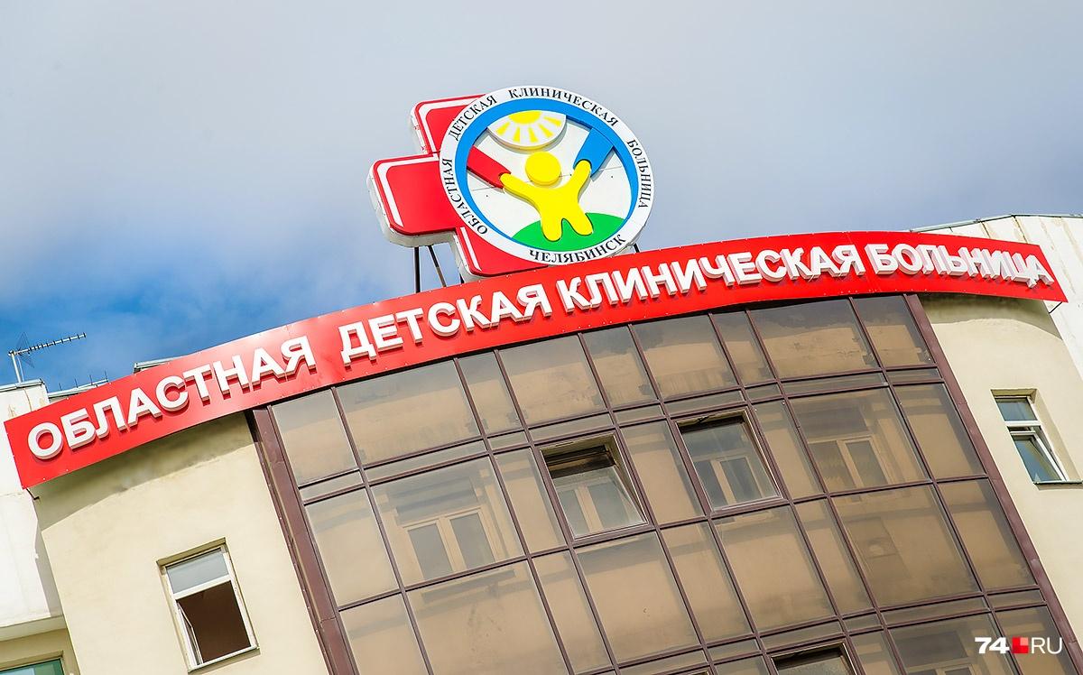 Ребёнка с опасной патологией привезли в областную больницу из Магнитогорска