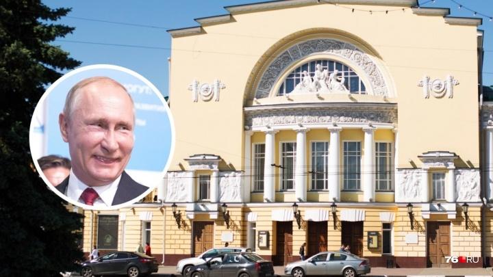 Особые финансовые условия: Путин подписал указ о новом статусе для Волковского театра