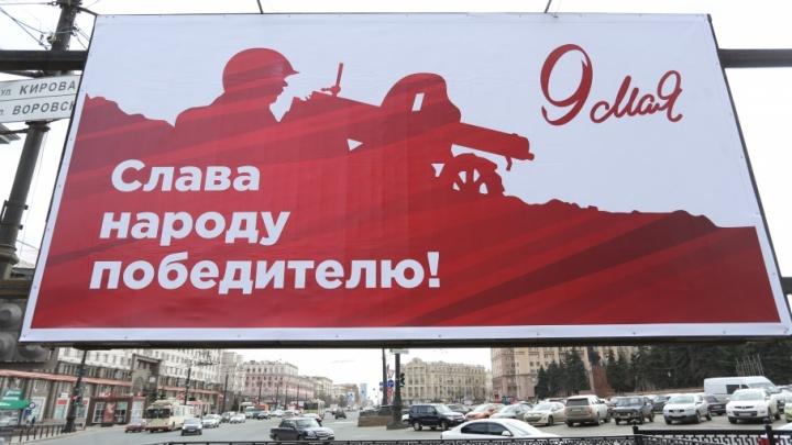 Пробел ко Дню Победы: в центре Челябинска установили праздничный билборд с ошибкой