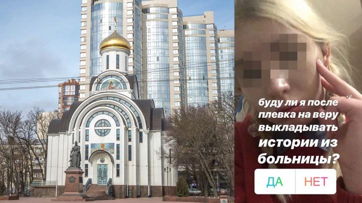 Девушкав Ростове плюнула на дверь церкви и вызвала бурю негодования