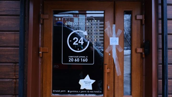 В Перми прокуратура потребовала запретить работу гостиниц «Карамель» и «Мармелад»