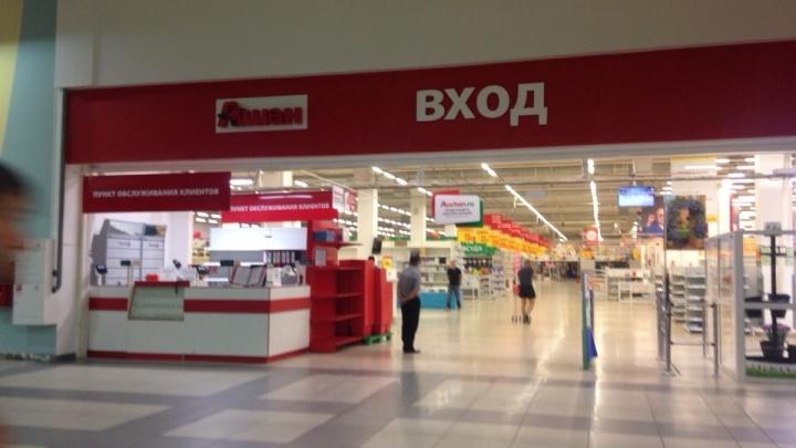 Горожане: в ТЦ «Московский» открылся гипермаркет «Ашан»