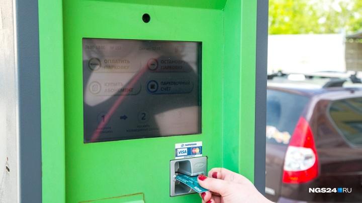 Частично изменяется схема платных парковок в центре