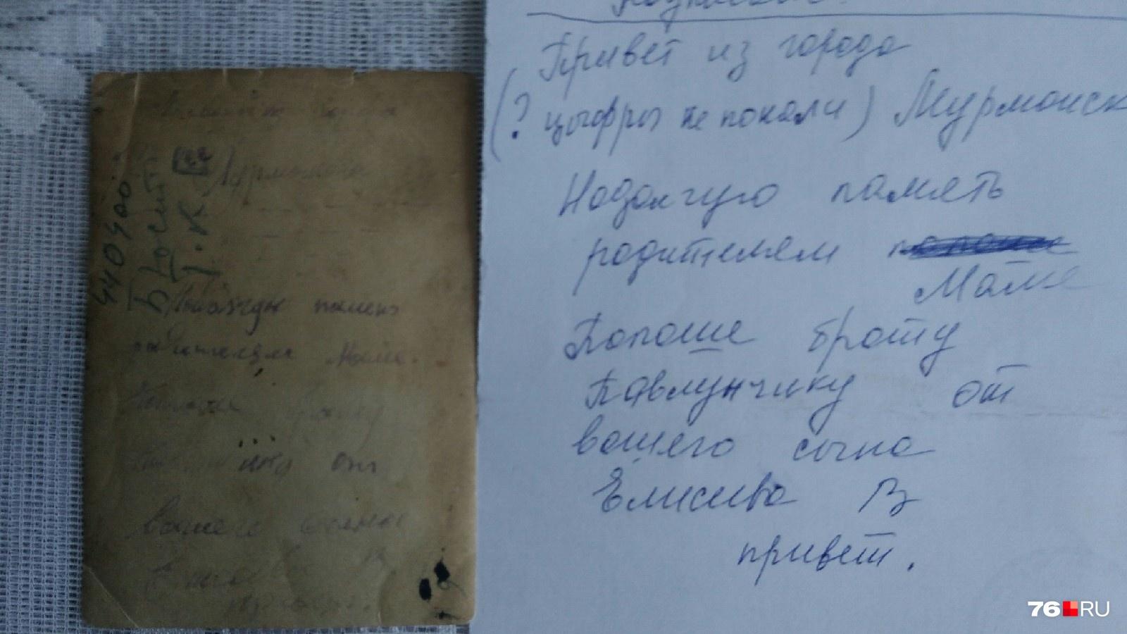 В каком году было написано письмо — неизвестно