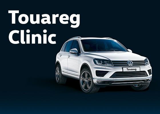 Бесплатная комплексная проверка Volkswagen Touareg пройдёт в Екатеринбурге